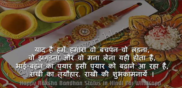 Raksha Bandhan Status, Happy Raksha Bandhan Wishes Quotes, Happy Rakhi Wishes Messages, Raksha Bandhan Messages For Brother, Raksha Bandhan Wishes For Sister