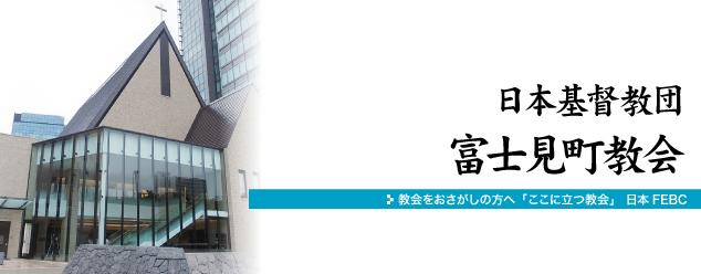 日本基督教団富士見町教会