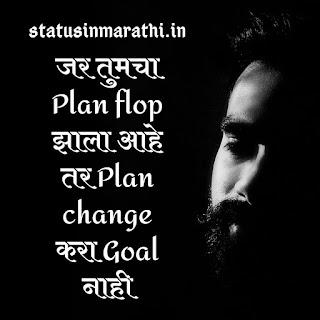 Marathi Best Motivational Status