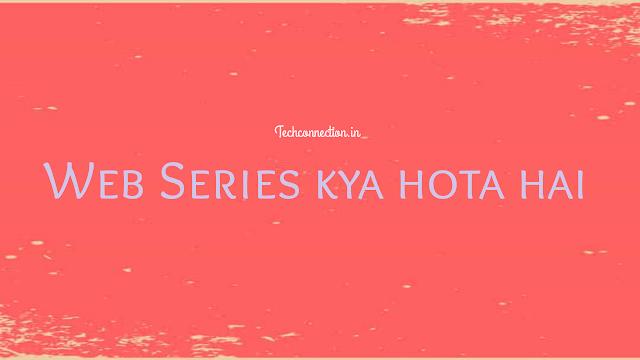 Web series kya hota hai? वेब सीरीज कैसे देखे? वेब सीरीज हिंदी फिल्म.
