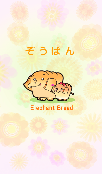 Elephants Bread