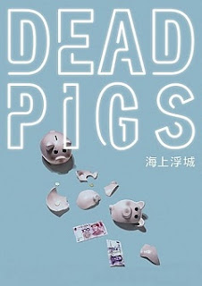 Dead Pigs 2018 CHINESE