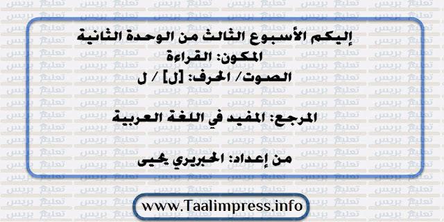 جذاذات القراءة حرف اللام الأسبوع الثالث من الوحدة الثانية المفيد في اللغة العربية للمستوى الأول