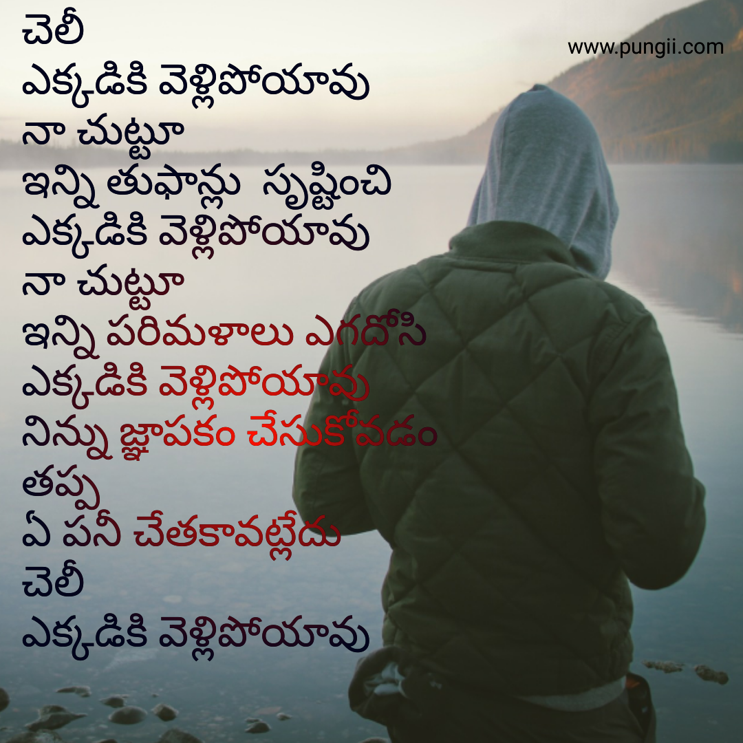 Love Failure Quotes In Telugu Wallpapers: Latest Telugu Love Quotes 2017 Free Download