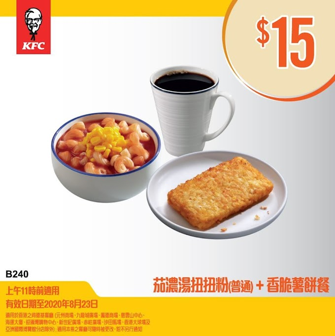 KFC: 全日優惠券️ 至8月23日