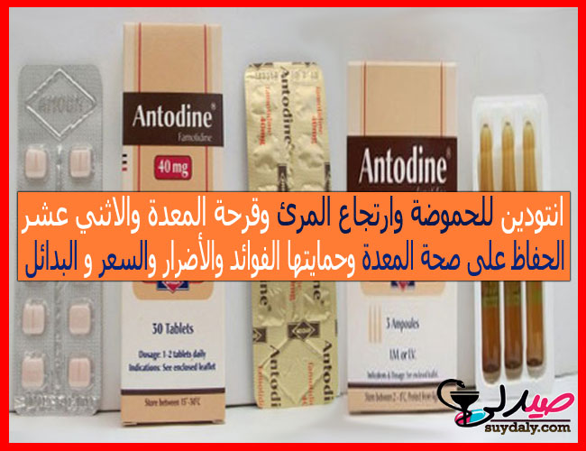 أنتودين Antodine لعلاج الحموضة وارتجاع المرئ والتهابات المعدة والاثني عشر أقراص وشراب وحقن أمبولات دواعي وموانع الاستخدام والجرعة وطريقة الاستعمال السعر والبدائل في 2020