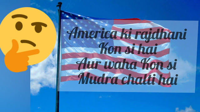 America ki rajdhani