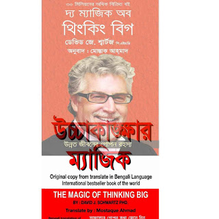 the magic of thinking big bangla pdf