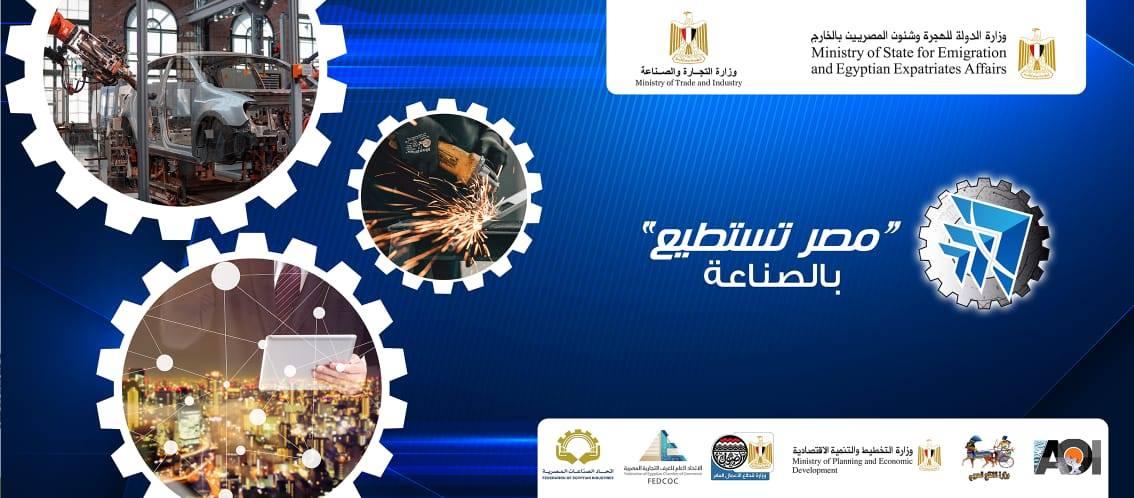 """يناقش دعم وتوطين الصناعة والاستثمار الصناعي.. وزارة الهجرة تطلق شعار مؤتمر """"مصر تستطيع بالصناعة"""""""