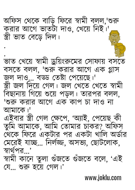 Before you start Bengali funny short story