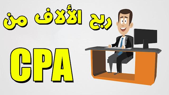 ماهو CPA وما هى اهم مصطلحات CPA