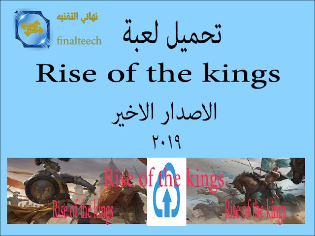 تحميل لعبة Rise of the kings مجانا اخر اصدار 2019 للاندرويد