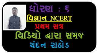 Science, NCERT, Maths, Videos, Chandan Rathod, Online, Download, Sanskrit, Test, PDF, File, Semester, 1, STD-6, STD-7, STD-8, Answer Key,  SCE Evaluation, Mulyakan, Test Online, PDF File, My blog, All Test, One  PDF File, Very, Useful, Teacher, Student, English, Guajrati, Hindi, Sanskrit, Social Science, Mathematics,Science,All Subject