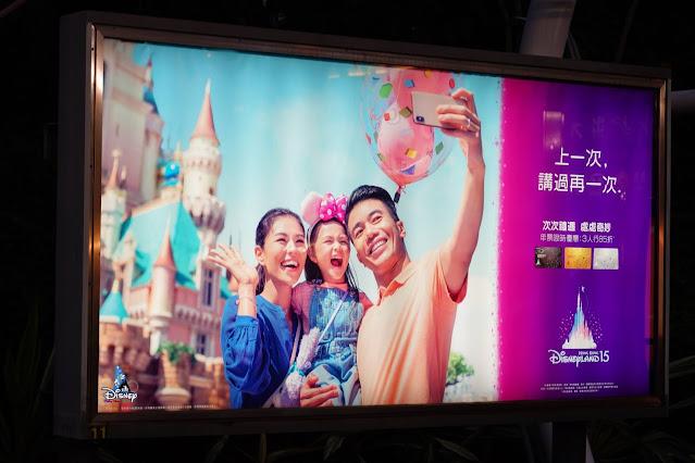 香港迪士尼樂園「欣澳站」宣傳廣告(2021年3月), Hong-Kong-Disneyland-MTR-Sunny-Bay-Station-Promotion-Ads-March-2021