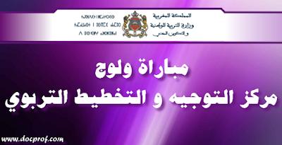 لوائح المترشحين لمباراة ولوج مركز التوجيه و التخطيط التربوي