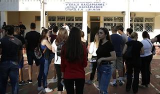 Χωρίς θρήσκευμα τα απολυτήρια των μαθητών φέτος - Θα προστίθεται μόνο με δήλωση γονέα