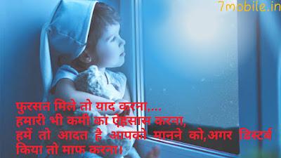 New 14+ Good Night Shayari In Hindi Love