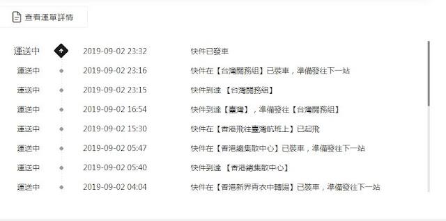 中國寄來臺灣,如何時效最快的呢? 順豐速運實測淘寶Taobao最快到手上(運費價錢,時間查詢)   玩樂家 玩樂生活 ...