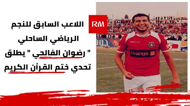 """اللاعب السابق للنجم الرياضي الساحلي """" رضوان الفالحي """" يطلق تحدي ختم القرآن الكريم"""