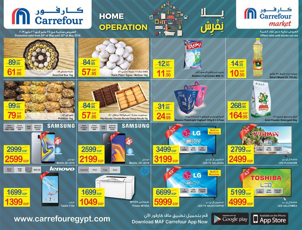 عروض كارفور مصر من 24 مايو حتى 26 مايو 2019 نهاية الاسبوع