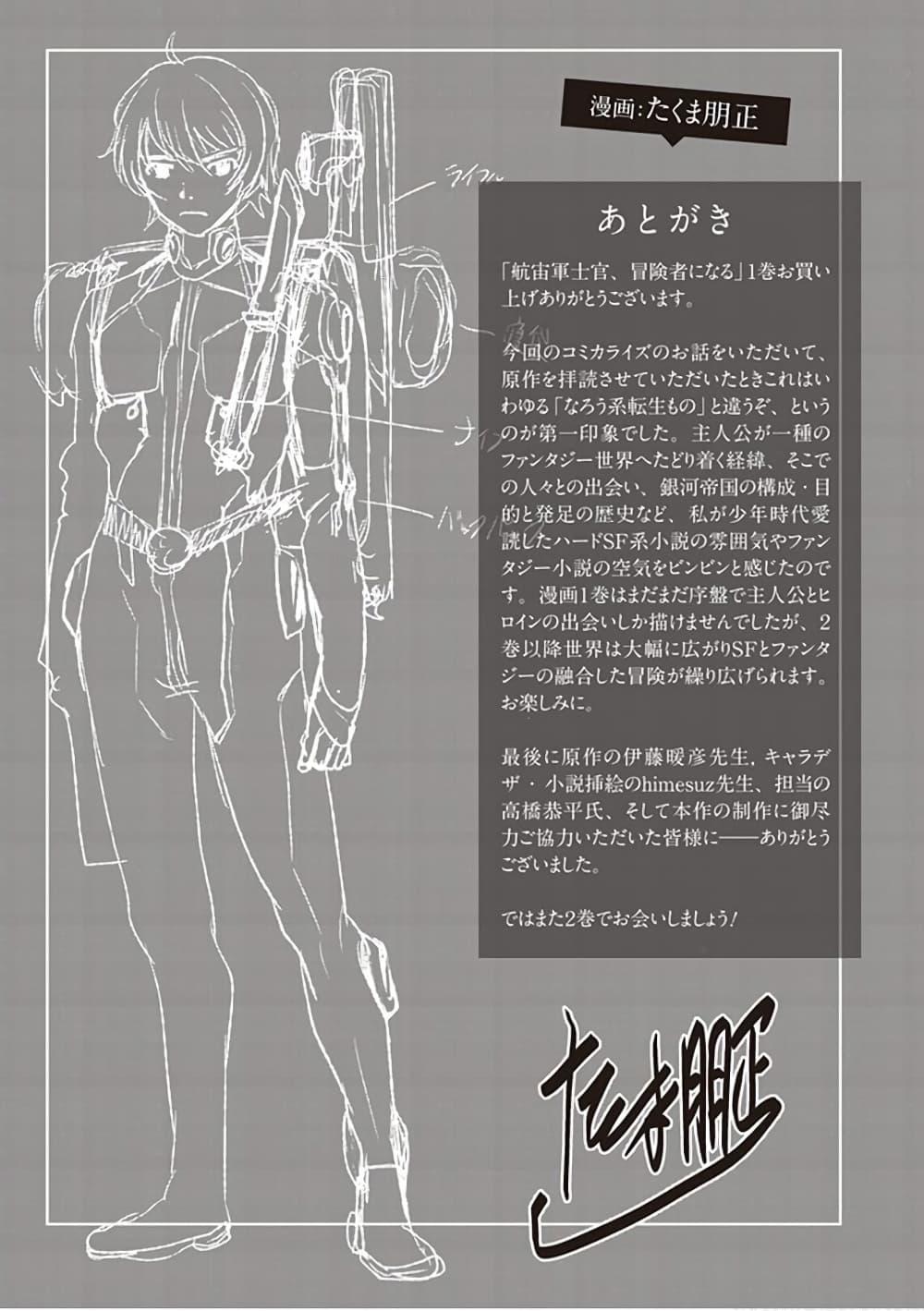 อ่านการ์ตูน The Galactic Navy Officer Becomes an Adventurer ตอนที่ 6 หน้าที่ 27