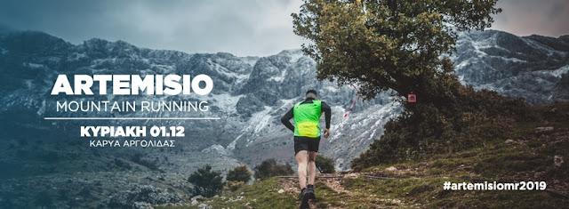 """Έρχεται το """"5ο Artemisio Mountain Running"""" στην Καρυά Αργολίδας"""