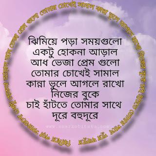Amar Olosh Dupur Lyrics