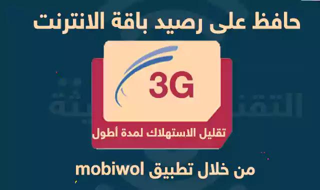 شرح كيفية تقليل من استهلاك البيانات اثناء استعمال 3G
