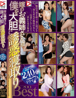 HOMA-086 My Bride-in-law Sister Boldly Seduces Me Best