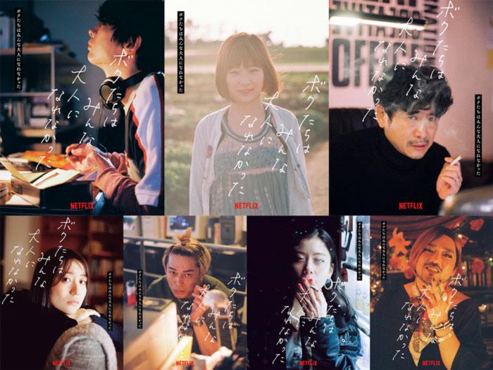 No todos pudimos madurar (Bokutachi wa Min'na Otona ni Narenakatta) film - Netflix - reparto