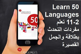 Learn 50 Languages 11-2 تعلم مفردات التحدث بطلاقة والجمل القصيرة