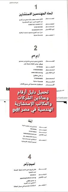 تحميل دليل الشركات والمكاتب الإستشارية الهندسية في مصر pdf برابط مباشر