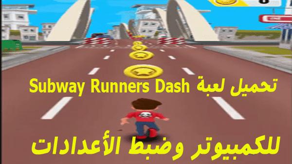 تحميل لعبة Subway Runners Dash للكمبيوتر على محاكي SmartGaGa وضبط الأعدادات
