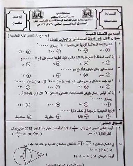 امتحان الهندسة 7محافظات القاهرة&الشرقية&بور سعيد&الإسماعيلية&الأقصر&قنا&بنى سويف الصف الثالث الإعدادى الترم الثانى 2021