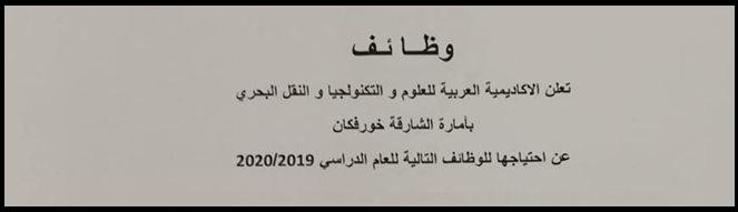الاكاديمية العربية للعلوم والتكنولوجيا والنقل البحري بامارة الشارقة تعلن عن وظائف شاغرة جديدة