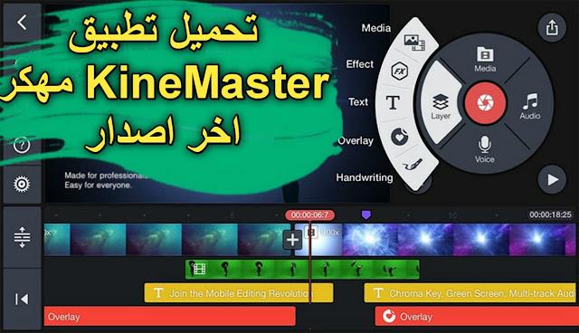 تحميل تطبيق كين ماستر مهكر 2021 | تنزيل برنامج KineMaster بدون علامة مائية