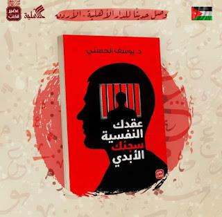 ملخص كتاب عقدك النفسية سجينك الابدي