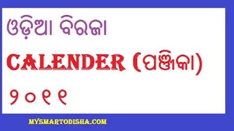 2021 Odia Biraja Panjika, Oriya Biraja Calender, Odisha Biraja Panjika 2021