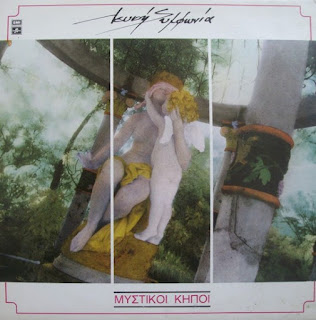 ΛΕΥΚΗ ΣΥΜΦΩΝΙΑ - 1986 Μυστικοί Κήποι lp_front
