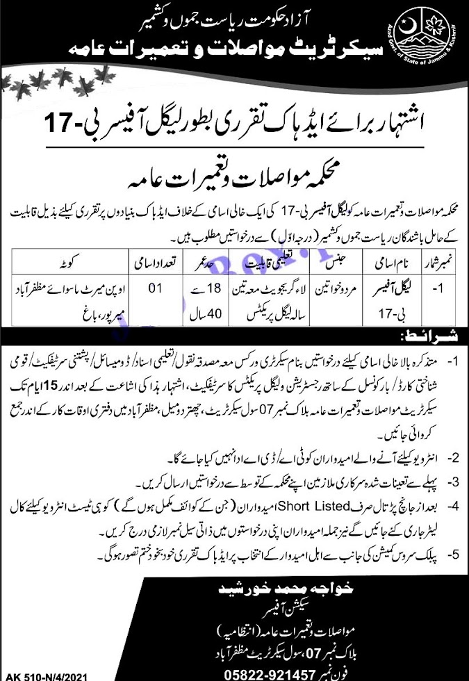 New Jobs in Communication and works department AJK May 2021