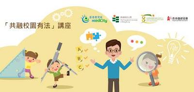 講座推介 : 香港教育城「共融校園有法」