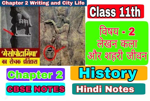 11th Class History Notes In Hindi Chapter 2 Writing and City Life विषय - 2 लेखन कला और शहरी जीवन