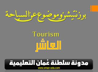 برزنتيشن وموضوع عن السياحة Tourism