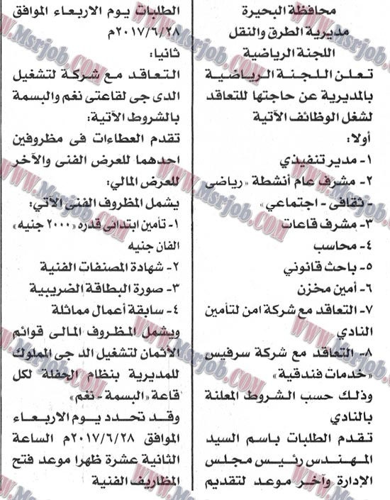 اعلان وظائف محافظة البحيرة - مديرية الطرق والنقل - لجميع المؤهلات 20 / 6 / 2017