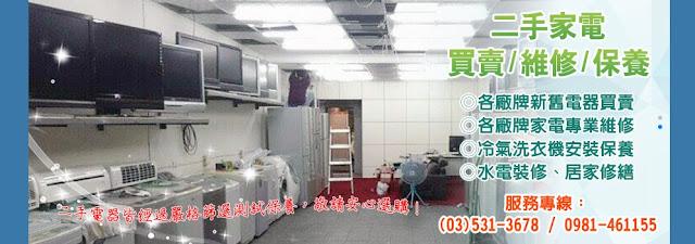 新竹二手家電買賣,新竹二手家電回收,新竹二手小冰箱,新竹市二手冰箱,新竹中古家電,中古冰箱新竹