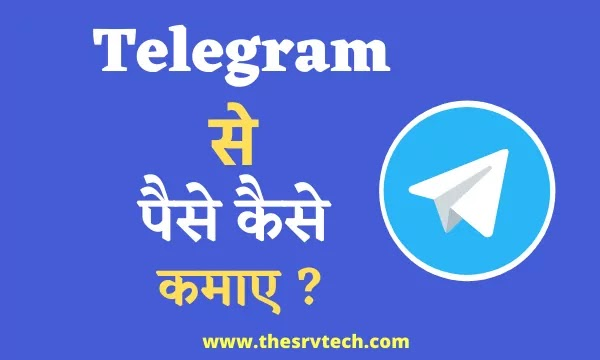 Telegram से पैसे कैसे कमाए - Earn Money From Telegram In Hindi