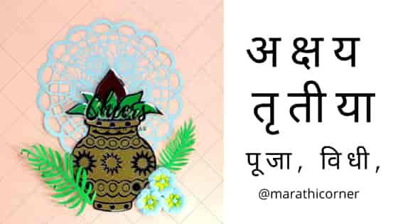 Akshaya Tritiya Puja Vidhi in Marathi