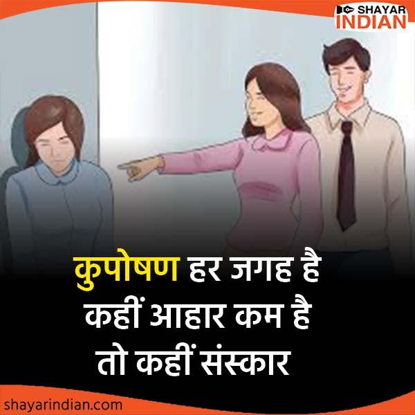 कुपोषण हर जगह है - Hindi Status on Sankar, Kuposhan, Aahar