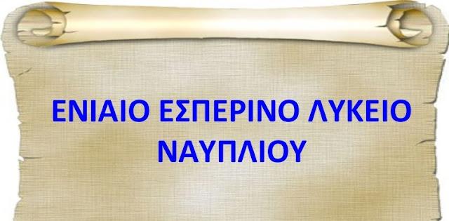 Ξεκίνησαν οι εγγραφές στο Εσπερινό Λύκειο Ναυπλίου
