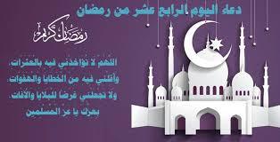 دعاء اليوم الرابع عشر من رمضان: اللهم لا تؤاخذنى فيه بالعثرات